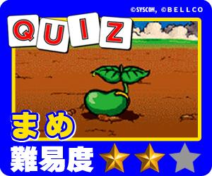 ココ!ぱち 中級クイズ491 スロット豆