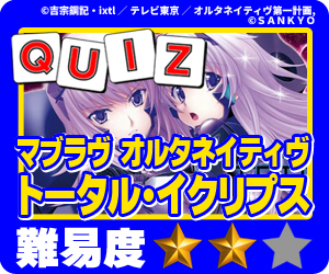 ココ!ぱち 中級クイズ 626  パチスロ トータル・イクリプスLv.MAX-RT