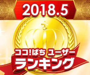 ココ!ぱち 2018年5月度ユーザー投稿ランキング!!