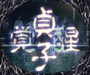 ココ!ぱち CRAリング終焉ノ刻の演出集