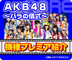 ココ!ぱち AKBパチスロ第2弾!AKB48バラの儀式の演出ちょい見せ