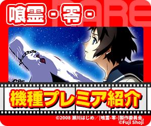 ココ!ぱち CR喰霊-零-の演出集