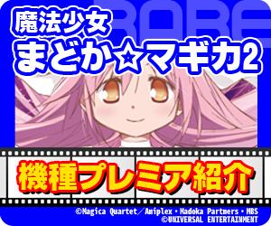 ココ!ぱち ファン待望のまどマギ2が年内に登場!気になる演出の方は?