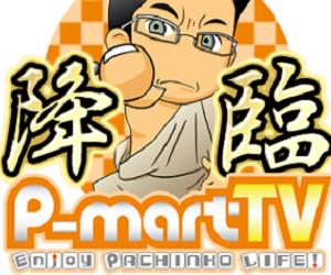 ココ!ぱち P-martTVオリジナルメンバーのキング皆川さんをご紹介!!