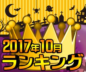 ココ!ぱち 2017年10月度ユーザー投稿ランキング結果発表!!