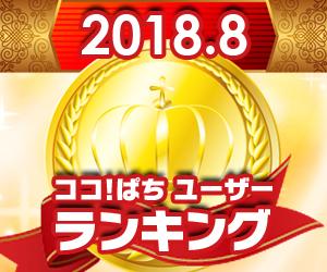 ココ!ぱち 2018年8月度ユーザー投稿ランキング!!
