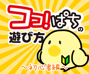ココ!ぱち ★ココ!ぱちの遊び方〜初心者編〜