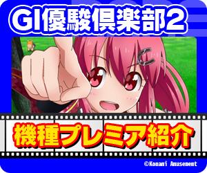 ココ!ぱち GI優駿倶楽部2の演出をちょっとだけ紹介!