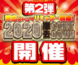 ココ!ぱち 2020撤去COUNTDOWN第二弾開催!