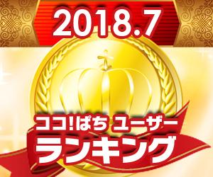 ココ!ぱち 2018年7月度ユーザー投稿ランキング!!