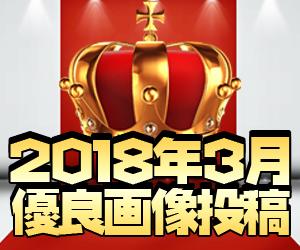ココ!ぱち 2018年3月優良画像投稿!!