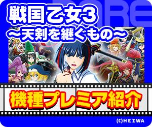 ココ!ぱち 戦国乙女3~天剣を継ぐもの~ 宮本ムサシ初参戦!