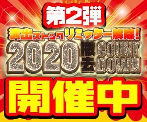 ココ!ぱち 【まだまだやります!】2020撤去COUNTDOWN第二弾開催中!