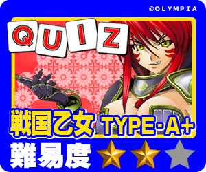 ココ!ぱち 中級クイズ 743 パチスロ 戦国乙女 TYPE A+