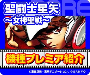 ココ!ぱち みんな大好き聖闘士星矢!今回は女神聖戦をお送りします。