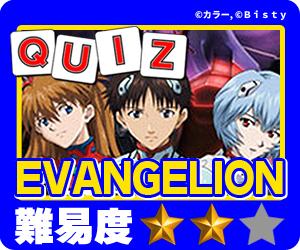 ココ!ぱち 中級クイズ255 Evangelion Art編