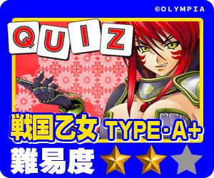ココ!ぱち 中級クイズ 745 パチスロ 戦国乙女 TYPE A+