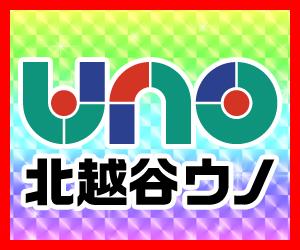 【ココ!ぱち注目店舗】北越谷駅すぐの「あのお店」