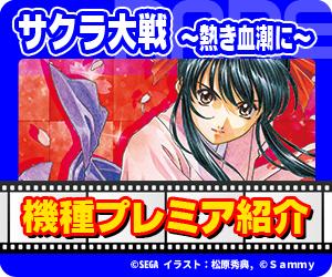 ココ!ぱち サクラ大戦 熱き プレミア演出記事