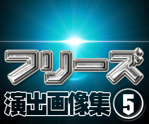 パチスロ鉄拳3rd エンジェルVer.
