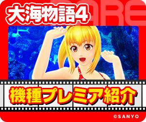 ココ!ぱち パチンコ大海物語4の演出集