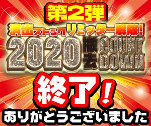 ココ!ぱち 【2020撤去COUNTDOWN】第二弾終了しました