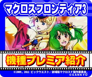 ココ!ぱち マクロスフロンティア3記事