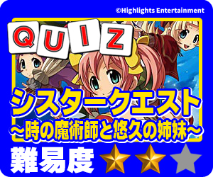 ココ!ぱち 中級クイズ211 シスタークエスト4編