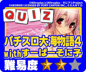 ココ!ぱち 中級クイズ 730 パチスロ大海物語4 withすーぱーそに子