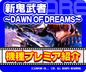 ココ!ぱち 大人気!新 鬼武者  ~DAWN OF DREAMS~