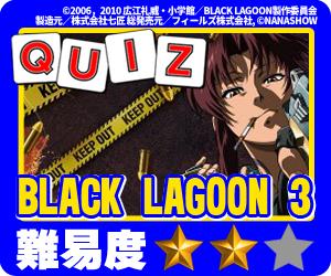 ココ!ぱち 中級クイズ486 ブラックラグーン3