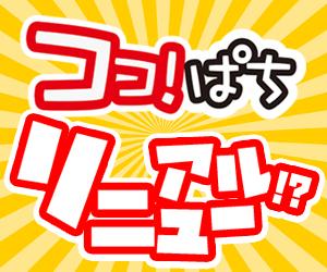 ココ!ぱち 【重大発表】ココ!ぱち大幅リニューアル!?