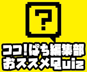 ココ!ぱち ココ!ぱち編集部おススメクイズ
