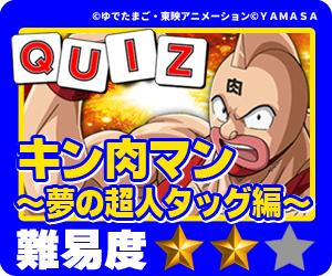 ココ!ぱち 中級クイズ306 キン肉マン夢の超人タッグ編