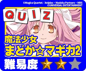 ココ!ぱち 中級クイズ245 魔法少女まどか☆マギカ2編