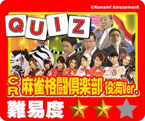 ココ!ぱち 中級クイズ 607 CRぱちんこ麻雀格闘倶楽部