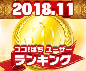 ココ!ぱち 2018年11月度ユーザー投稿ランキング!!