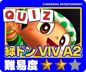 ココ!ぱち 中級クイズ127 緑ドンVIVA2編