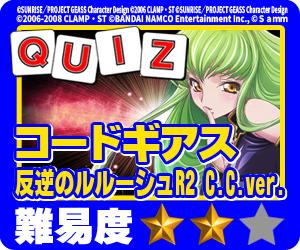 ココ!ぱち 中級クイズ 669 パチスロコードギアス反逆のルルーシュR2 C.C.ver.