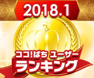 ココ!ぱち 2018年1月度ユーザー投稿ランキング!!