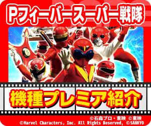 ココ!ぱち 【懐かしい人も】フィーバースーパー戦隊