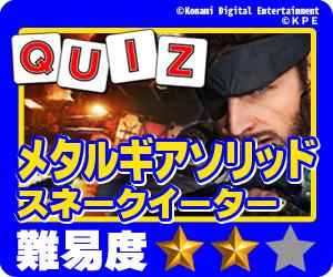 ココ!ぱち 中級クイズ76 メタルギアソリッド編