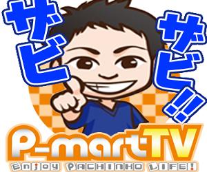 ココ!ぱち P-martTV九州メンバーのザビエルさんをご紹介!!