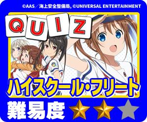 ココ!ぱち 中級クイズ 701 SLOTハイスクール・フリート