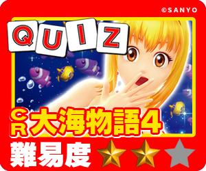 ココ!ぱち 中級クイズ 550 CR大海物語4