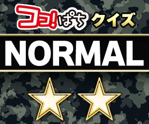 ココ!ぱち 中級クイズ475 戦国コレクション3