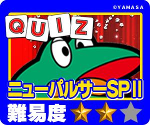 ココ!ぱち 中級クイズ470 ニューパルサーSPⅡ編