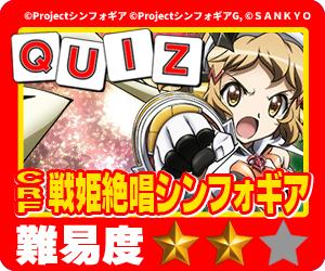 ココ!ぱち 中級クイズ 538 CRF戦姫絶唱シンフォギア