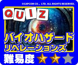 ココ!ぱち 中級クイズ429  パチスロ バイオハザード リベレーション