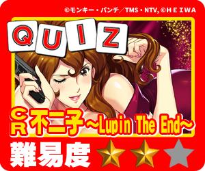 ココ!ぱち 中級クイズ 647 CR不二子~Lupin The End~